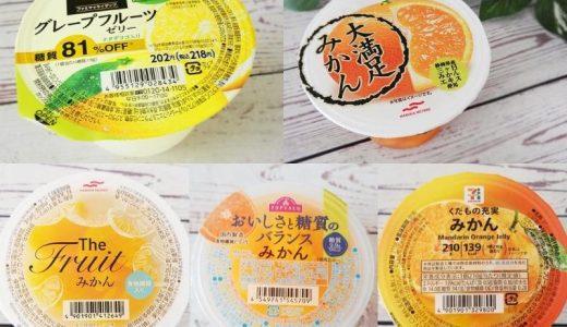 【ゼリー食べ比べ】2021年夏に食べたい!柑橘系ゼリー5選
