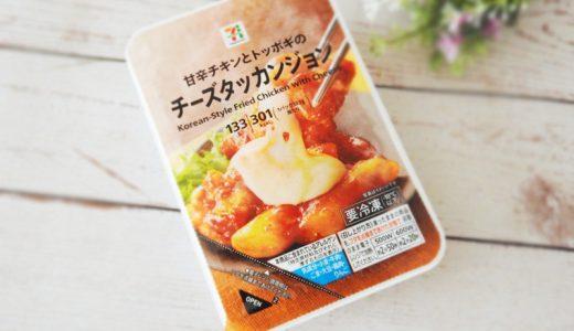【新商品レポ】なぜか千葉県限定!セブン「チーズタッカンジョン」