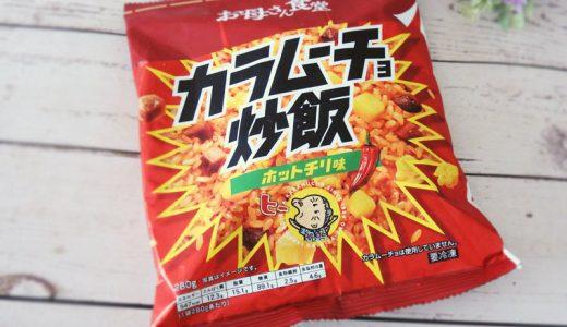 【コンビニ新商品レポ】ファミマの「カラムーチョ」フェス!チリソースがきいてる「カラムーチョ炒飯」を食べてみた