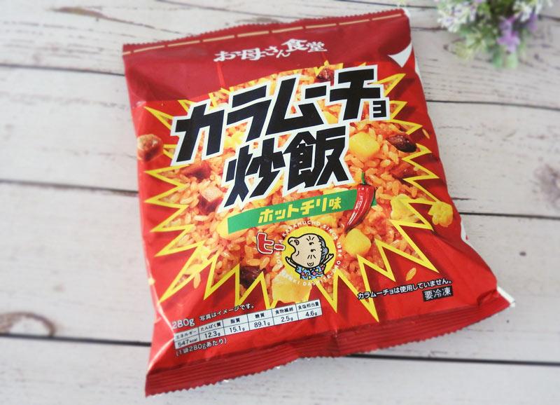 ファミリーマート「カラムーチョ炒飯」 価格:298円(税込)