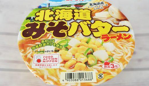 【クチコミまとめ】あえて食べる理由は?ヤマダイ「北海道みそバターラーメン」