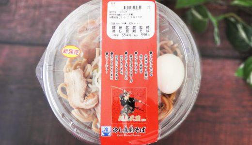 【新商品レポ】ニンニクがすさまじいローソン「麺屋武蔵監修 冷し真剣そば」