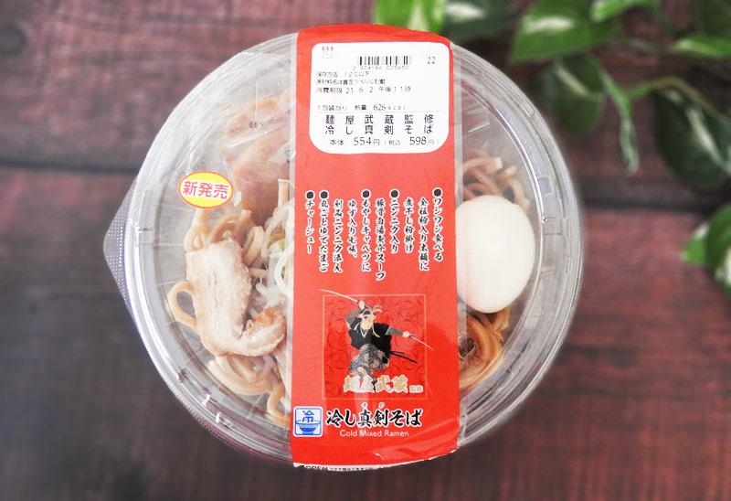ローソン「麺屋武蔵監修 冷し真剣そば」 価格:598円(税込)