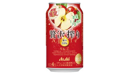 りんご1/2個分の果汁!「アサヒ贅沢搾り 期間限定りんご」新発売