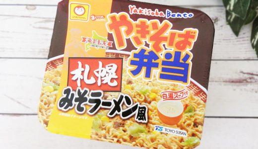 【食レポ】北海道限定「やきそば弁当味噌ラーメン風」が千葉県で売っていたので食べてみた