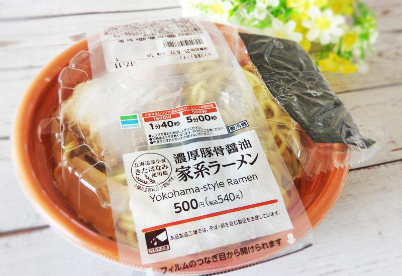 濃厚豚骨醤油家系ラーメン(ファミリーマート)価格:540円(税込)