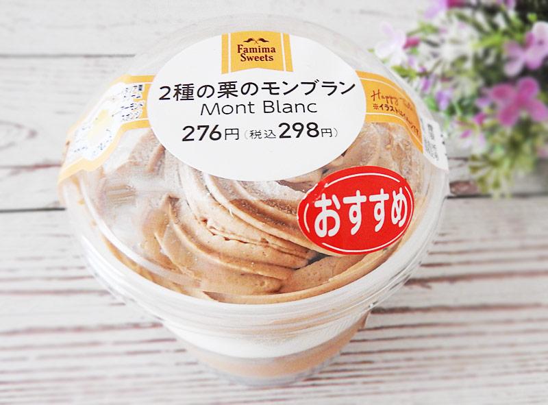 2種の栗のモンブラン(ファミリーマート) 価格:298円(税込)