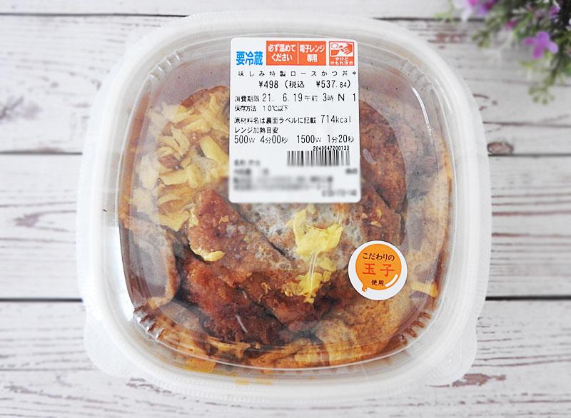 味しみ特製ロースかつ丼(セブンイレブン)価格:537円(税込)