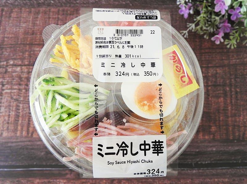 ミニ冷やし中華(ローソン)価格:350円(税込)