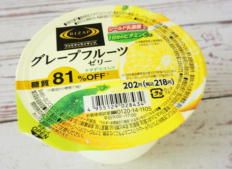 RIZAP グレープフルーツゼリー(ファミリーマート) 価格:218円(税込)