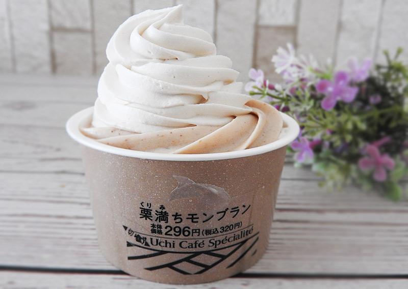 Uchi Café Spécialité 栗満ちモンブラン(ローソン) 価格:320円(税込)