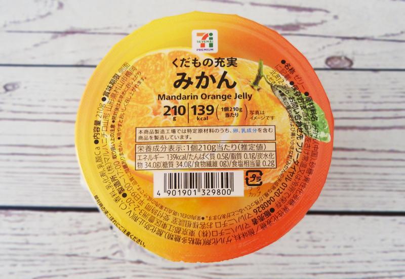 くだもの充実みかん(セブンイレブン) 価格:159円(税込)