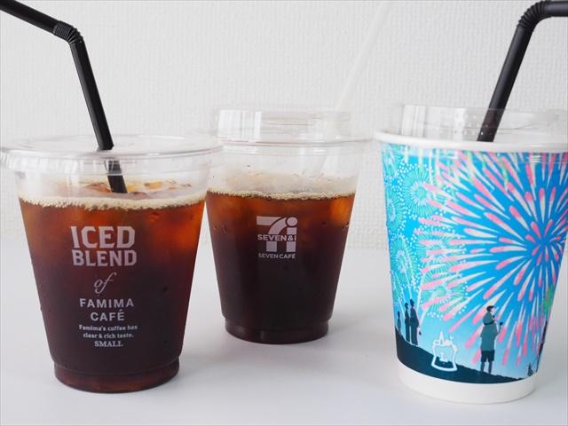 コンビニ各社のアイスコーヒー