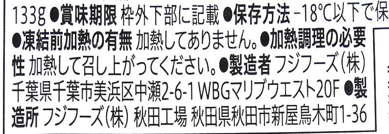 セブンイレブン「チーズタッカンジョン」 価格:332円(税込)