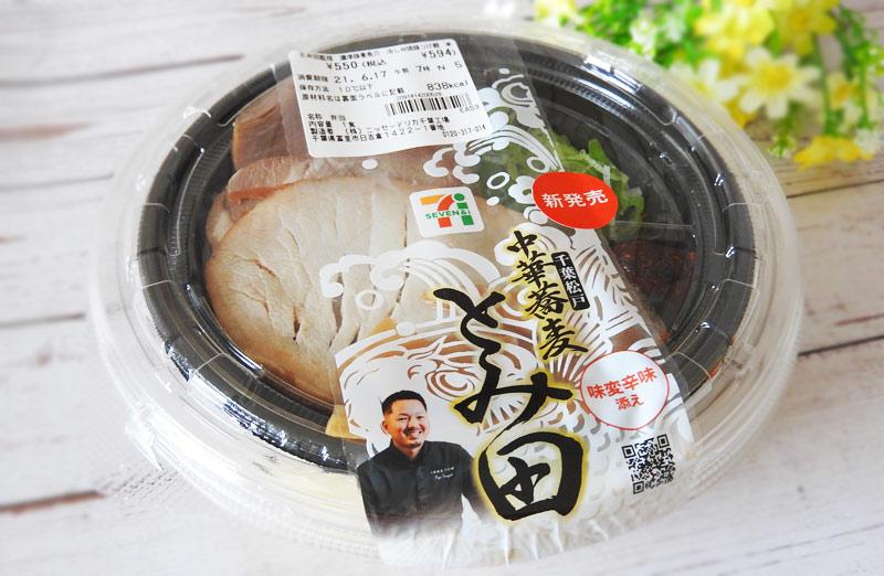 とみ田監修 濃厚豚骨魚介 冷しW焼豚つけ麺(セブンイレブン) 価格:594円(税込)