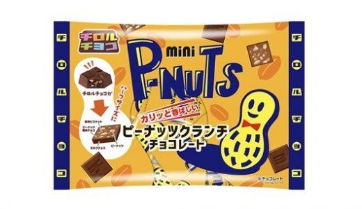 カリッと食感「チロルチョコ〈ミニピーナッツクランチ〉」、東北エリアで新発売