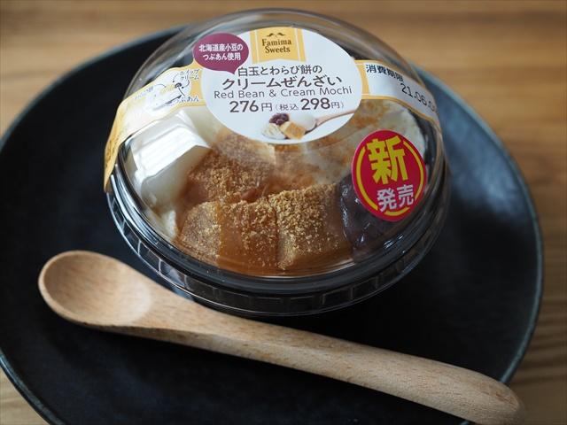 北海道産小豆のつぶあん使用 白玉とわらび餅のクリームぜんざい(ファミリーマート) 価格:298円(税込)