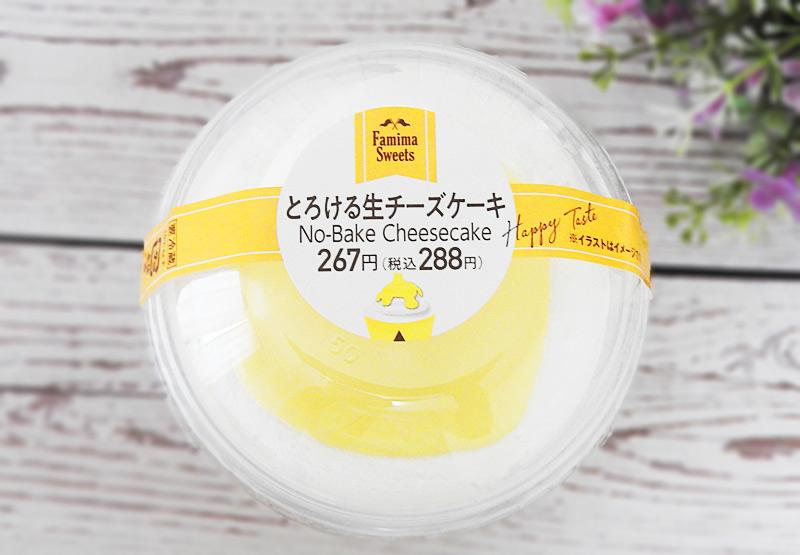 とろける生チーズケーキ(ファミリーマート) 価格:288円(税込)