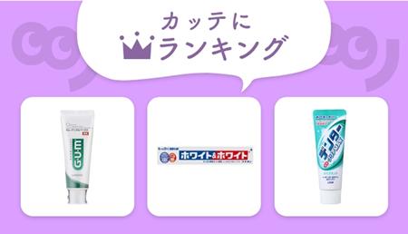 虫歯予防からホワイトニングまで!人気の「歯磨き粉」第1位は?【編集部セレクト!カッテにランキング】