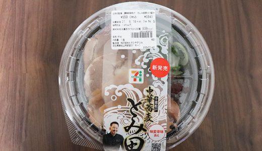 【コンビニ新商品食レポ】もはや専門店超え…「とみ田監修 濃厚豚骨魚介 冷しW焼豚つけ麺」