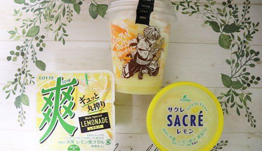【アイス食べ比べ】新作から定番まで!サッパリ「レモン味」のアイス3選