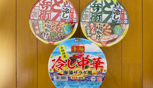 """【カップ麺食べ比べ】夏に食べたい!""""冷やし系""""カップ麺おすすめ3選"""