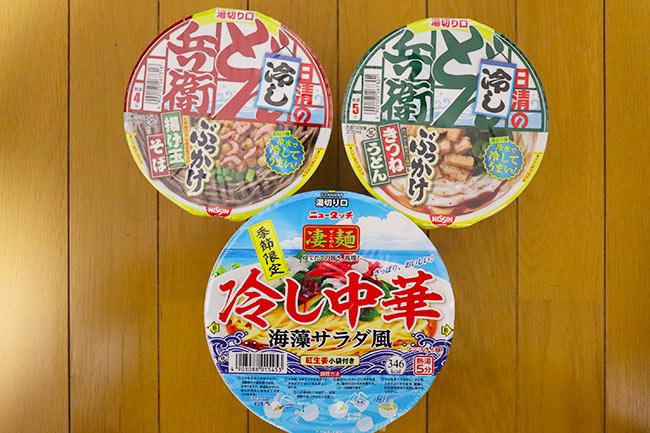 冷しカップ麺のおすすめ3品