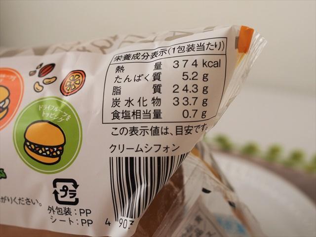 クリームシフォン マリトッツォ風(ファミリーマート) 価格:198円(税込)