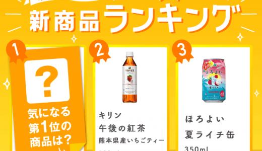 【新商品ランキング】「ほろよい」新フレーバー「 夏ライチ」が3位にランクイン!気になる1位は…?