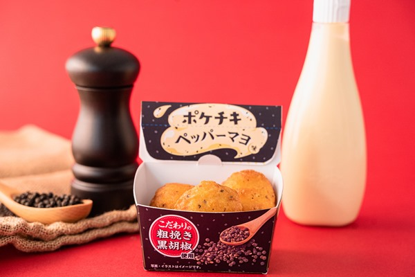ポケチキ(ペッパーマヨ味)