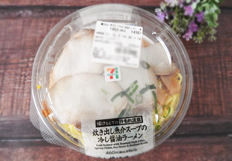 炊き出し魚介スープの冷し醤油ラーメン(セブンイレブン)価格:496円(税込)