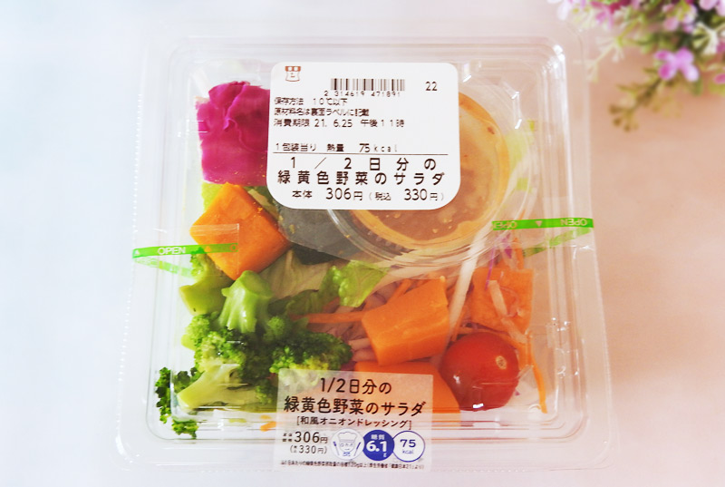1/2日分の緑黄色野菜のサラダ(ローソン) 価格:330円(税込)