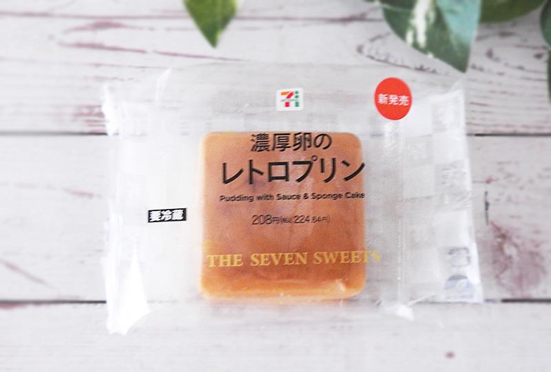 セブンイレブン「濃厚卵のレトロプリン」 価格:224円(税込)