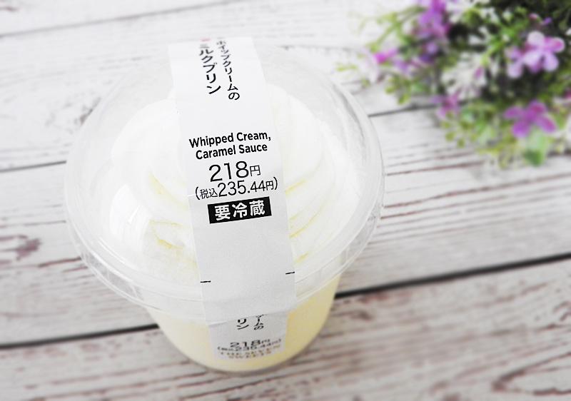 ホイップクリームのミルクプリン(セブンイレブン) 価格:235円(税込)