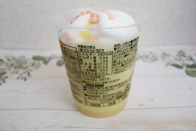 「鬼滅の刃」マチカフェ フローズンパーティー 雷の呼吸 レモン味(ローソン) 価格:340円(税込)