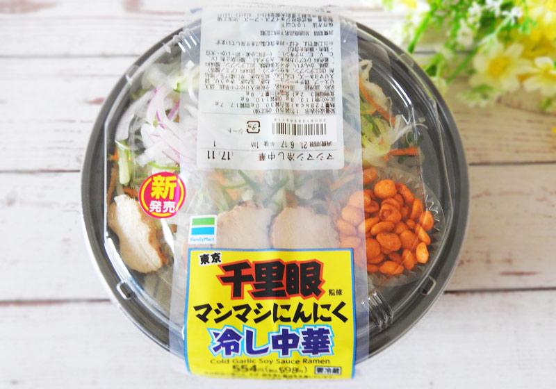 千里眼マシマシにんにく冷し中華(ファミリーマート)価格:598円(税込)