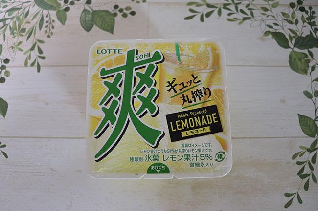 爽 丸搾りレモネード(ロッテ) 価格:151円(税込)