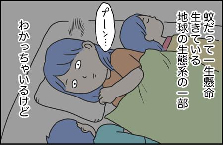 【連載・ママの買い物かご】蚊の羽音で眠れないときはプシュ!!「おすだけノーマットスプレータイププロプレミアム」