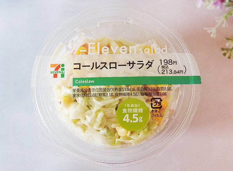コールスローサラダ(セブンイレブン) 価格:213円(税込)