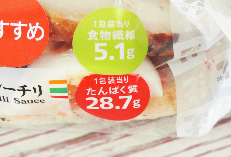 たんぱく質が摂れるローストチキン&スパイシーチリ(セブンイレブン)価格:367円(税込)
