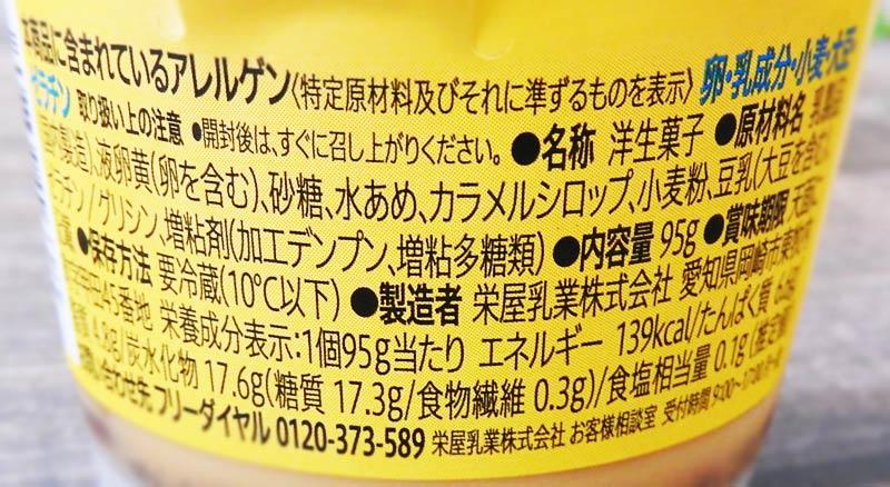 きみだけのプリン(セブンイレブン) 価格:159円(税込)