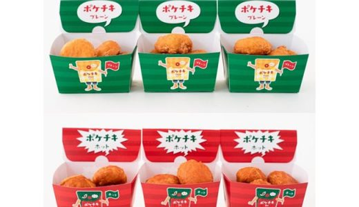 ファミマ「ポケチキ」が新価格で登場!さらに今なら30円引きクーポンも!