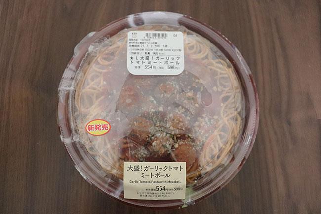 ローソン 大盛!ガーリックトマトミートボール 価格:598円(税込)