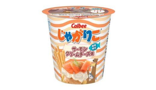 まろやかな味わいの「じゃがりこ〈 サーモンクリームチーズ味〉」新発売