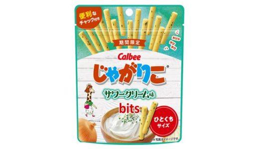 爽やかな酸味とオニオンの旨み「じゃがりこ サワークリーム味bits」新発売