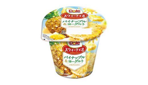 夏に食べたい!爽やかな甘さの「Dole スウィーティオパイナップル&ヨーグルト」新発売