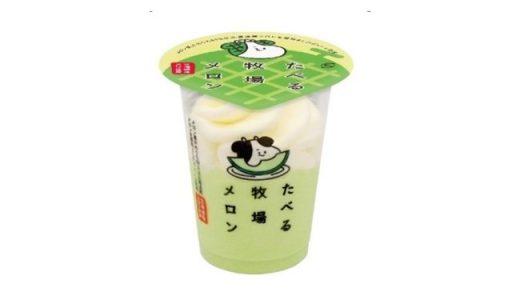 【ファミマ】ミルクとメロンの2層仕立て!「たべる牧場メロン」新発売