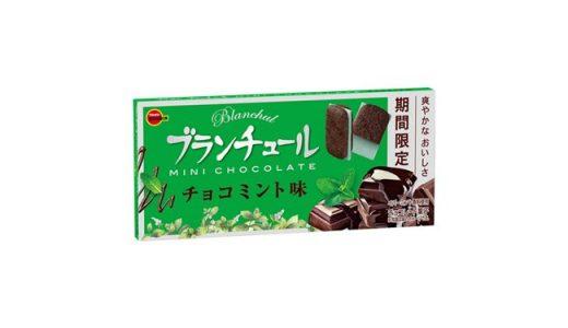 【期間限定】「ブランチュールミニチョコレート〈チョコミント味〉」新発売