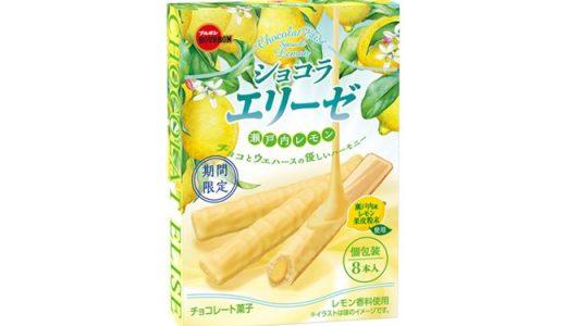 レモンクリームが入った「ショコラエリーゼ〈瀬戸内レモン〉」新発売