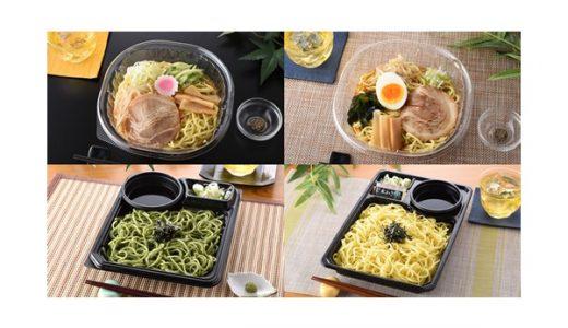 【ファミマ】東北地域限定「ご当地冷し麺」第2弾!「冷やしラーメン」ほか4品新発売